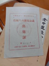 鄂陕边区十一县物价协作区 首届六次镇安会议 出席证