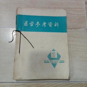 医学参考资料(1977年第1、2、3、4、5、7、8、9)8本合售  装订本