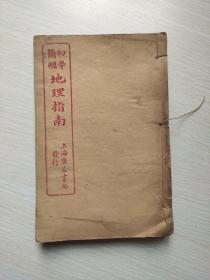 初学简明地理指南1-4合订本