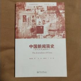 中国新闻简史(古代至民国初年)(经典新闻学译丛)