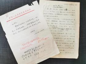 【红色文献系列】文革中受冲击闭馆的中国人民革命军事博物馆于1977年4月决定举办《毛泽东主席纪念展览》,经华国锋、叶剑英、汪领导人批准,进行内部展出。这是1976年从《解放军报》约的稿件《红太阳暖人心——毛主席的棉袄》。有当时陈列处负责人杨剑龙、王绍年的批示及校改。