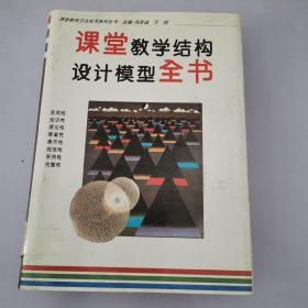 课堂教学结构设计模型全书