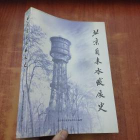 北京自来水发展史