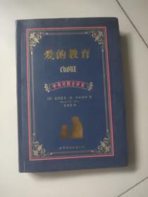 世界名著典藏系列:爱的教育(中英对照全译本)【大32开软精装】