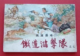铁道游击队(老版书~之七)65年上美版