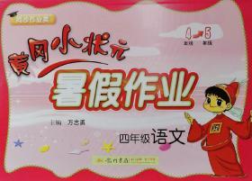 黄冈小状元暑假作业四年级语文