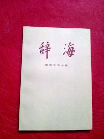 辞海(语言文学分册)