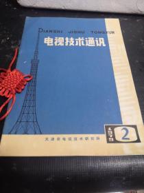 电视技术通讯 :1979.2