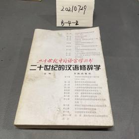 二十世纪的汉语修辞学