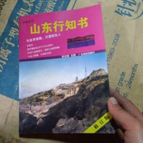 正版实拍:山东行知书(修订版)