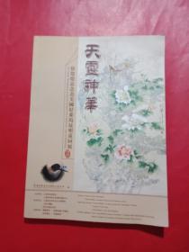 天灵神笔——徐建德意念美国好莱坞昆明巡回展 大16开铜版纸彩印