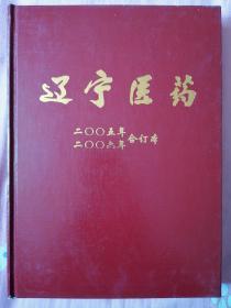 辽宁医药(2005—2006年全年)二年合订本