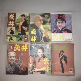 武林杂志。1983年第1、2、4、6、7、8、9、11、12期。1984年1一12期。1985年第1、2、4、5、6、7、8、10、11、12期。1986年第1、2、5、10、11、12期。1987年第2、4、7、10期。1988年第3、4、10期。共44期合售,除1985年第12期缺彩页,其余完整。总体品相85品
