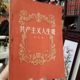 建国初期 1960年版本《共产主义人生观》中国青年出版社  冯定著