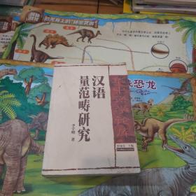 汉语量范畴研究 一版一印