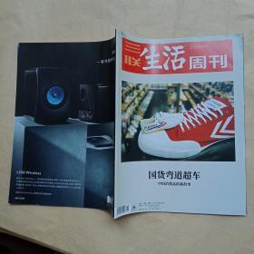 三联生活周刊2020年第19期(国货弯道超车)