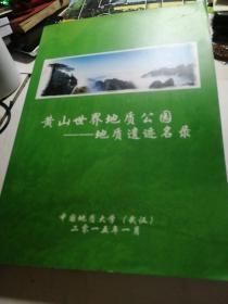 黄山世界地质公园 地质遗迹名录