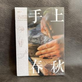 手上春秋——中国手艺人(正版塑封未拆)