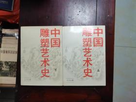 中国雕塑艺术史(上下册全)
