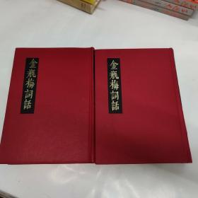 1963年 大安本《金瓶梅词话》 全五册 现存第二.四册2册合售硬精装