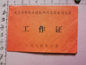 老工作证:武汉市军民共建机场河工程庆功大会工作证 (1984年)