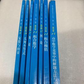 数学奥林匹克小丛书(第二版)高中卷(8910 11 12 13 14  七本合售)
