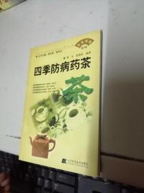 四季防病药茶