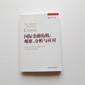 国际金融危机:观察、分析与应对