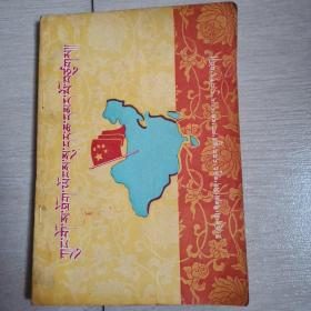 红旗插遍全中国(全一册藏文版插图本)〈1954年四川初版发行〉