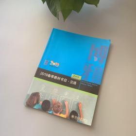 2019春季教材书目·汉语