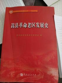 嵩县革命老区发展史