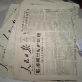 人民日报1994.5.9