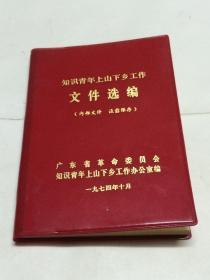 知识青年上山下乡工作文件选编  【广东版  每本书均有不同的编号】