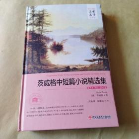 茨威格中短篇小说精选集(全译本)