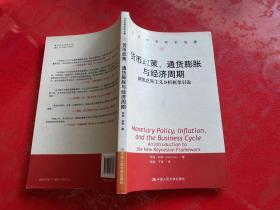 货币政策、通货膨胀与经济周期:新凯恩斯主义分析框架引论(2013年1版1印,书脊上端有损)