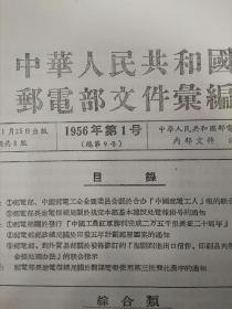 【复印件】   中华人民共和国邮电部文件汇编(总第9号关于印发五年计划邮票图案的通知、本部基本建设处电报挂号的通知、邮电部中国邮电工会关于合办中国邮电工人报的联合决定…… )