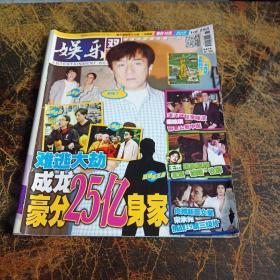 中国娱乐周刊---185期