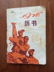 1978年历书【64开 有毛主席语录】