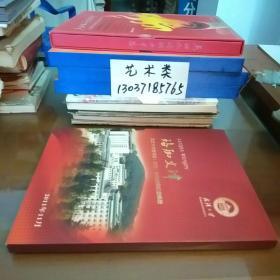 珞珈文津 武汉大学图书馆(总馆)新馆启用纪念邮票册