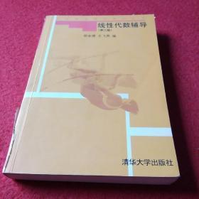 大学数学辅导系列丛书:线性代数辅导(第3版)