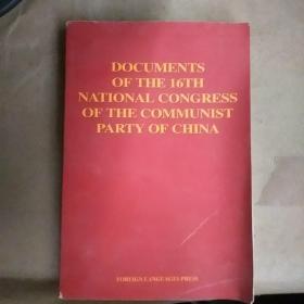 中国共产党第十六次全国代表大会文献:[英文版]