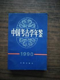 中国考古年鉴1990