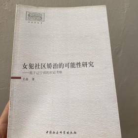 女犯社区矫治的可能性研究:基于辽宁省的实证考察(品如图)
