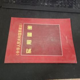 中华人民共和国票据法实用票据法
