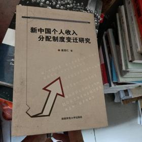 新中国个人收入分配制度变迁研究