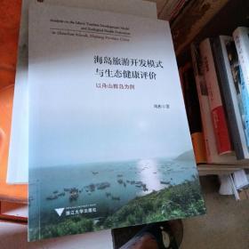 海岛旅游开发模式与生态健康评价 以舟山群岛为例