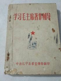 学习毛主席著作辅导【1966年10月,64开271页,有林题】