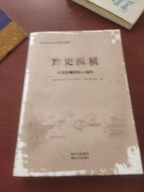黔史纵横 : 纪念贵州建省600周年特辑2013年1版1印