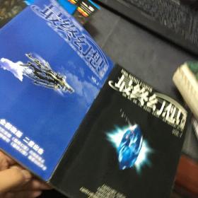 【最终幻想 专门志】VOL.1,VOL.2(两本合售)
