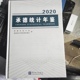 2020承德统计年鉴